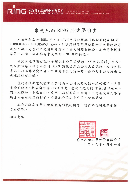 台湾东光授权声明书